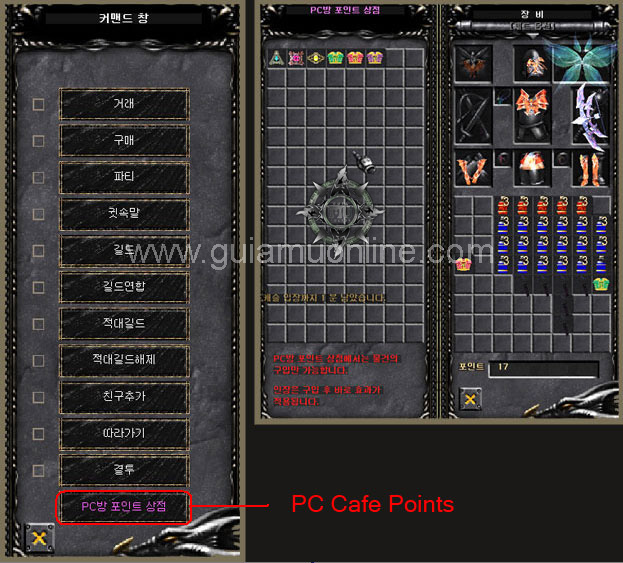 PC Cafe Points 1 in Mu online
